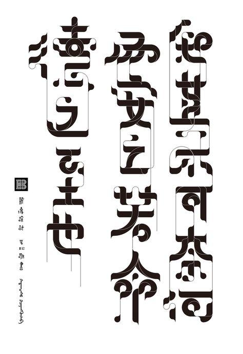 """""""不可奈何""""字体设计"""