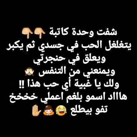 Mego جتك القرف Arabic Jokes Jokes Arabic Funny