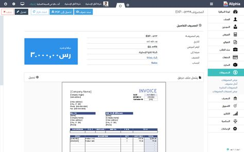 aliphia-online-invoicing-softwarepng (1280×800) فاتورة بالانجليزي - invoice making software