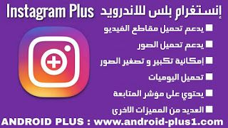 تحميل انستقرام بلس Instagram Plus اخر اصدار مع ميزة تحميل الفيديو و الصور مجانا للاندرويد Super Android Android Apps Instagram