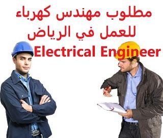 وظائف شاغرة في السعودية وظائف السعودية مطلوب مهندس كهرباء للعمل في الرياض Electrical Engineering Mechanical Engineering Engineering