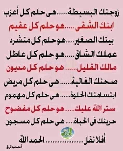 Pin By Alhajip Almansor On مواعظ Sermons Words Of Wisdom Words Wisdom