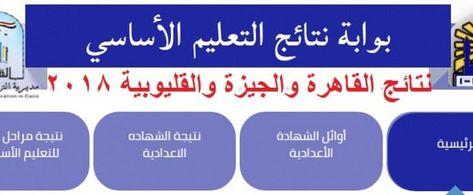 بوابه نتائج التعليم الأساسي ظهرت نتائج الشهادة الإعدادية 2019 القاهرة والجيزه والقليوبية برقم الجلوس الترم الأول Education Ios Messenger