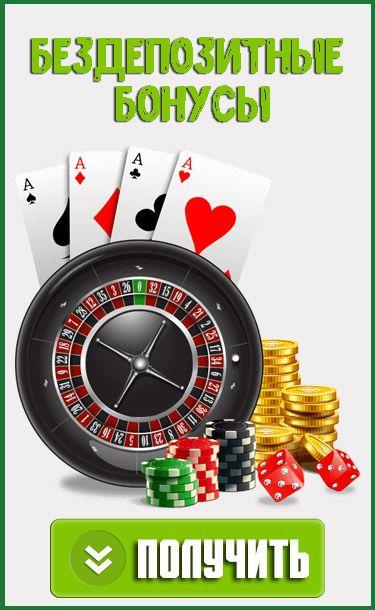 Бонус без вложений играть в казино игровые автоматы мумия