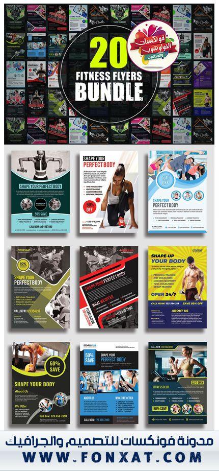 تحميل 20 تصميم فلاير Psd مفتوح المصدر خاص بمجال الرياضة وبناء الجسم وكمال الاجسام Fitness Flyer Flyer Book Cover