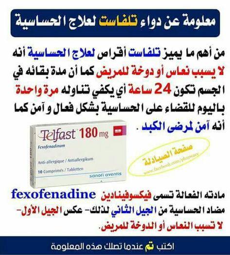 Pin By الحسن تغيان On Pharmacy Health Healthy Pharmacology Medicine