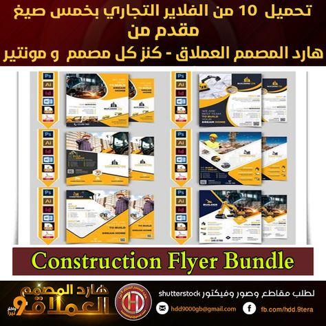 تحميل 10 من الفلاير التجاري بخمس صيغ مختلفة Construction Flyer Bundle 10 تصميمات تجارية إحترافية لمشاريع البناء والإسكان على شكل Fly Arabic Books Flyer Books
