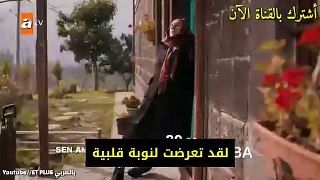 مسلسل أشرح أيها البحر الاسود الحلقة 43 الاعلان 1 مترجم +