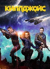 Killjoys Poster 24in x36in