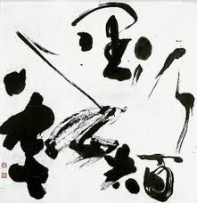 Image result for 董陽孜 作品
