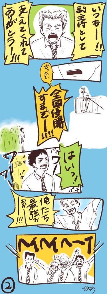 ハイキュー おしゃれまとめの人気アイデア pinterest みさまる 面白い漫画 梟 谷 ハイキュー アニメ