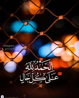 صور الحمدلله 2021 اجمل رمزيات مكتوب عليها الحمد لله Islamic Pictures Instagram Neon Signs