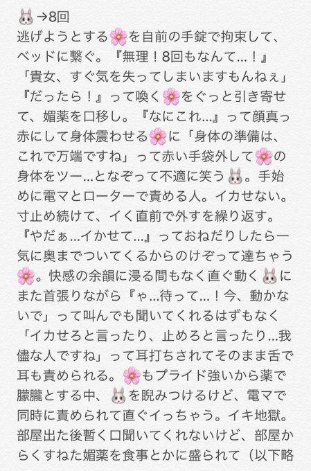 小説 短 編集 ヒプマイ 夢
