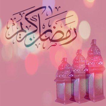 رمزيات تهنئة للأم والأب بشهر رمضان اخبار العراق Ramadan Neon Signs Ramadan Kareem