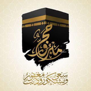 صور تهنئة الحج 2020 اجمل الصور عن الحج لبيك اللهم لبيك Islamic Artwork Islamic Art Calligraphy Eid Stickers