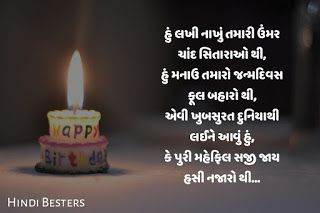 Happy Birthday Status In Gujarati Sms Quotes Wishes Images In