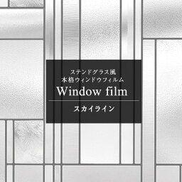 楽天市場 窓ガラスフィルム 窓 目隠し シート ステンドグラス ウィンドウフィルム ガラス フィルム ガラスシート 窓シート