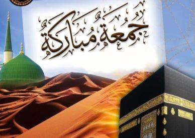 صور جمعة مباركة Blessed Friday Hd Images عالم الصور Good Morning Photos Quran Quotes Love Hd Images