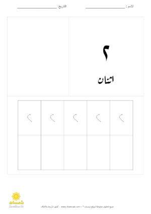 كتابة الارقام من واحد لعشرين بالخط هندي عربي متعارف عليه 3 Arabic Alphabet For Kids Numbers Preschool Worksheets For Kids