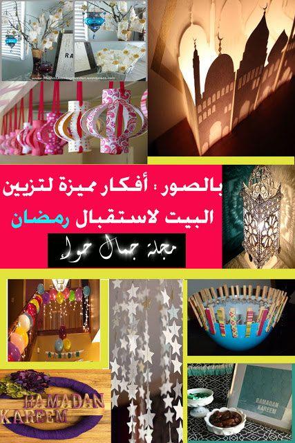 بالصور أفكار مميزة لتزيين البيت لاستقبال رمضان المبارك Beauty Magazine Beauty