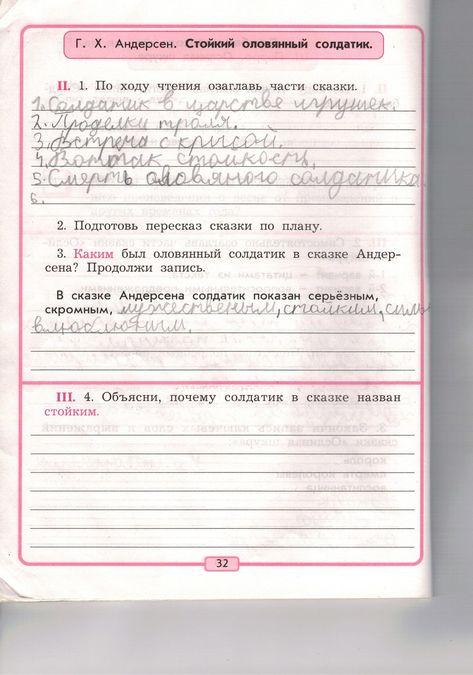Скачать суждение в информатике к учебнику матвеевой в 4классе