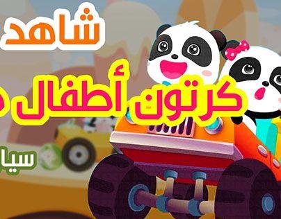 شاهد كرتون سيارات اطفال صغار Car Cartoon Watch Cartoons Baby Bike