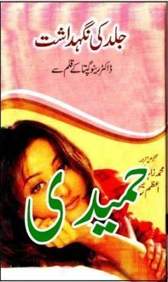 Jild Ki Nigahdasht Beauty Tips In Urdu Book Free Download Iqbalkalmati Free Urdu Books Download Pdf Beauty Tips In Urdu Homemade Beauty Tips Skin Care Tips