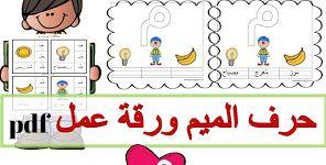 تحضير حرف الفاء للصف الاول الابتدائى ورقة عمل حرف الفاء Pdf Learning Arabic Learning Pdf