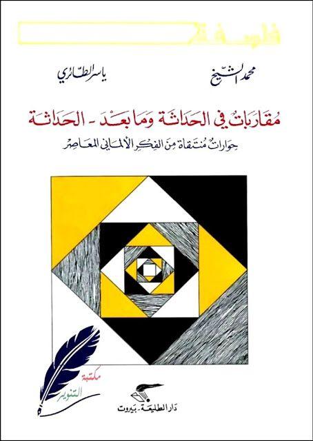 مقاربات في الحداثة وما بعد الحداثة محمد الشيخ و ياسر الطائري فكر Cards Books Blog Posts