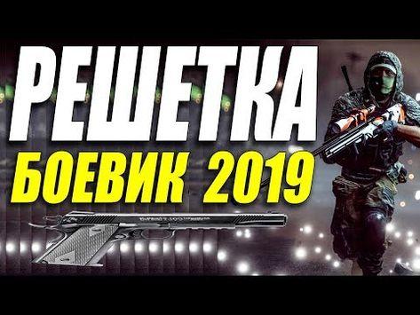 фильм 2019 посадил воров решетка русские боевики 2019