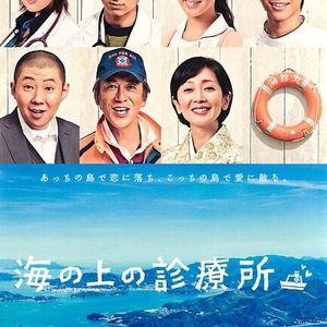 Umi No Ue No Shinryoujo Movie Posters Movies Poster