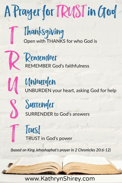 Where do you turn when life gets hard? Do you turn to prayer for trust in God? The TRUST acronym for prayer will help you trust God in the storms of life. || Kathryn Shirey #prayer #TrustGod #HowToPray