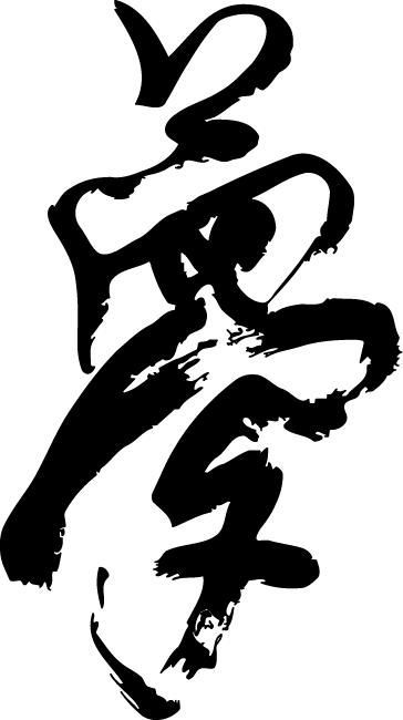 Asian Calligraphy Dream 夢 Customers Could Pay To Write Their Name Or A Word On A Scroll 中国の書道 筆文字 書道