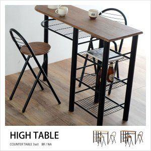 カウンターテーブル ハイテーブル カウンターチェア 収納付きテーブル