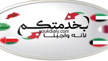شركة الخليج جوب لتوفير العمالة المغربية لدول الخليج العربي Classifieds Create Free