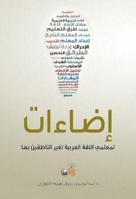 إضاءات لمعلمي اللغة العربية لغير الناطقين بها Pdf Home Decor Decals Home Decor Decor