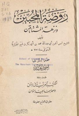 روضة المحبين ونزهة المشتاقين لابن قيم الجوزية تحقيق أحمد عبيد Pdf Urdu Novels Pdf Novels