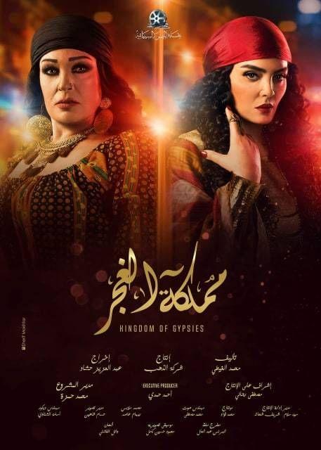 صور أبطال ونجوم مسلسل مملكة الغجر رمضان 2019 Movie Posters Movies Ramadan