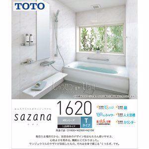 システムバス Toto サザナ Hsシリーズ 1620 Tタイプ 1 25坪