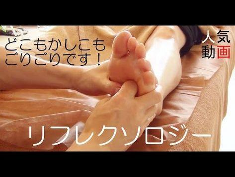 ゴリゴリ 痛い 裏 足