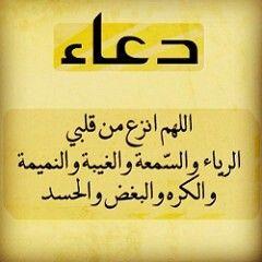 دعاء لتخلص من النميمة و الغيبة Prayers Ramadan Islam