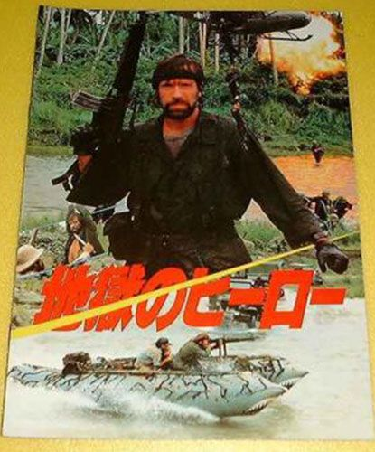 Missing in Action Japanese Movie Poster Missing in Action - missing in action poster