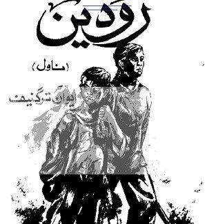 Rudin Novel Urdu By Ivan Turgenev Pdf Download Ivan Turgenev