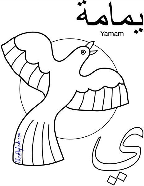 Arabic Coloring Page Ya Is For Yamam Printable Arabic Alphabet