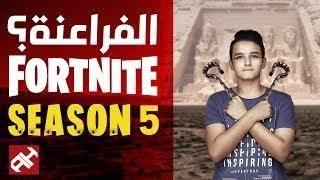 فورت نايت الموسم الخامس Fortnite Season 5 Playbill Fortnite Inspiration