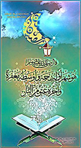 شهر رمضان أوله رحمة وأوسطه مغفرة وآخره عتق من النار 2 التوقيع بتأثير آخر Ramadan Movie Posters Poster