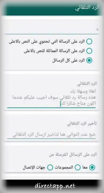 تنزيل واتس اب بلس الذهبي للجوال اندرويد احدث اصدار برابط مباشر Whatsapp Gold Programming Apps App