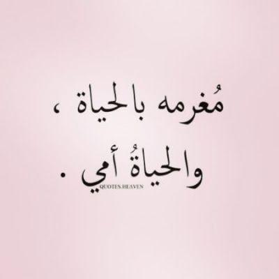 صور عن الام 2020 اجمل الصور عن الام مصراوى الشامل Photo Arabic Calligraphy Words