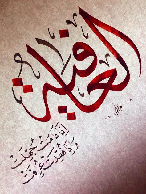 العافية اذا دامت ج ه لت واذا ف ق دت ع ر فت Holy Quotes Love Quotes Wallpaper Beautiful Arabic Words