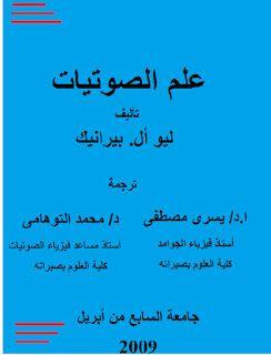 تحميل كتاب فيزياء الصوت Pdf ترجمة أ د يسري مصطى Sound Physics Physics Books